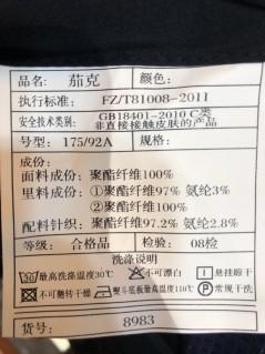 J8983 秋冬 2019 棒球领 茄克
