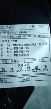FY8962   2019年秋冬新款风衣