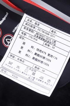 J9328 大乐透倍投计算 2019 可拆卸帽子 茄克