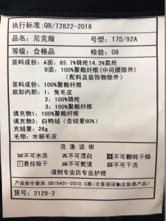 N2129 秋冬 2019 水貂领 尼克服