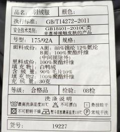 A19227 香港神算资料新款羽绒服
