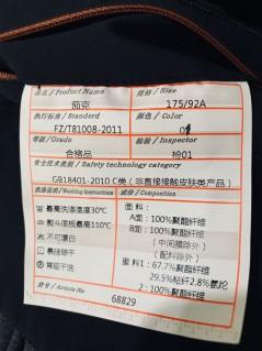 J68829秋装新款立领夹克