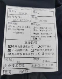 A20558秋冬新款翻领羽绒服