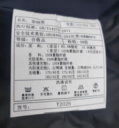 AY2026秋冬新款翻领活里活面羽绒服