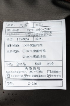 FZ-226春秋新款翻领扣板风衣